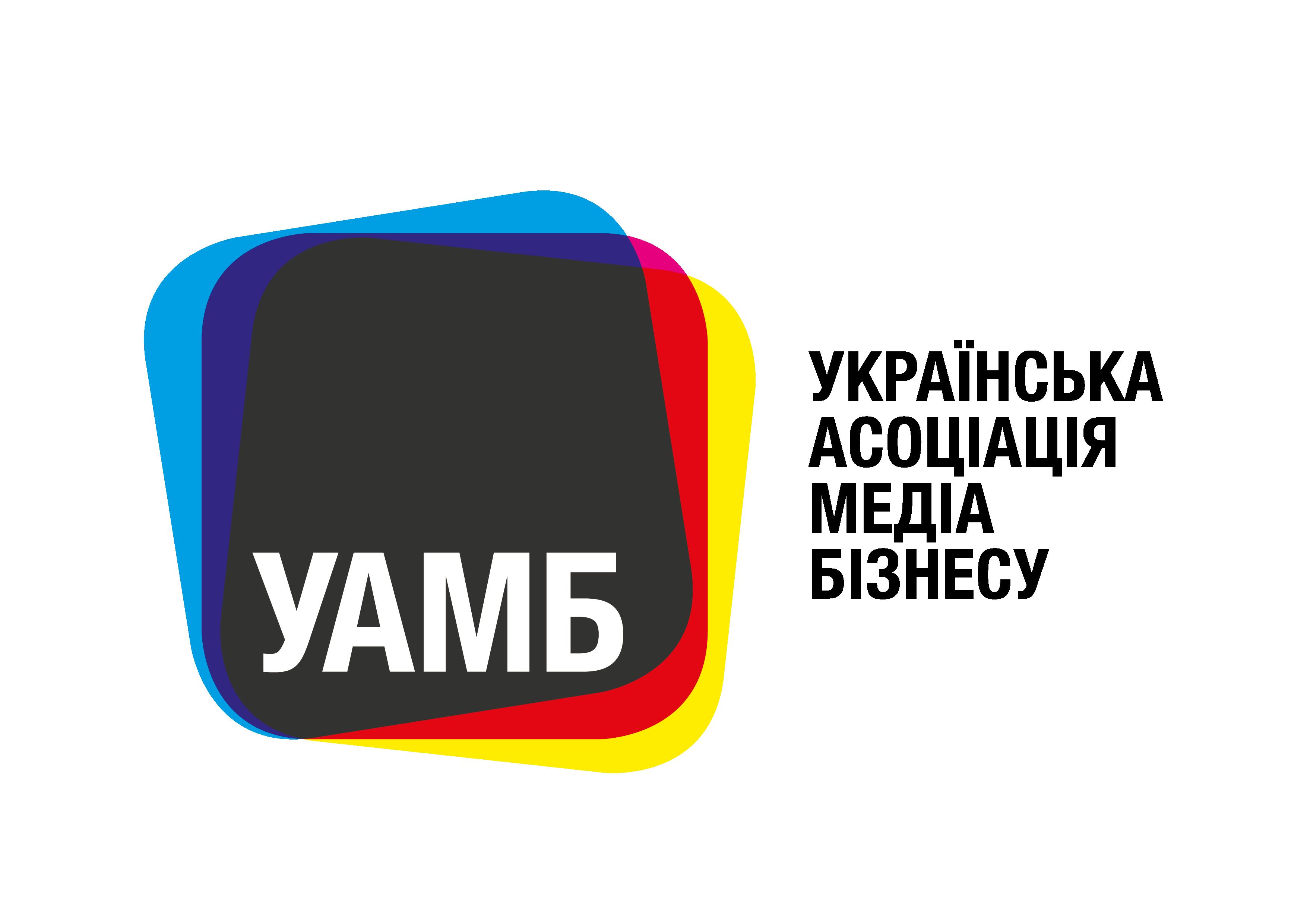 Українська Асоціація Медіа Бізнесу